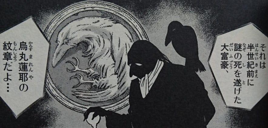 名探偵コナン 烏丸蓮耶(からすまれんや)
