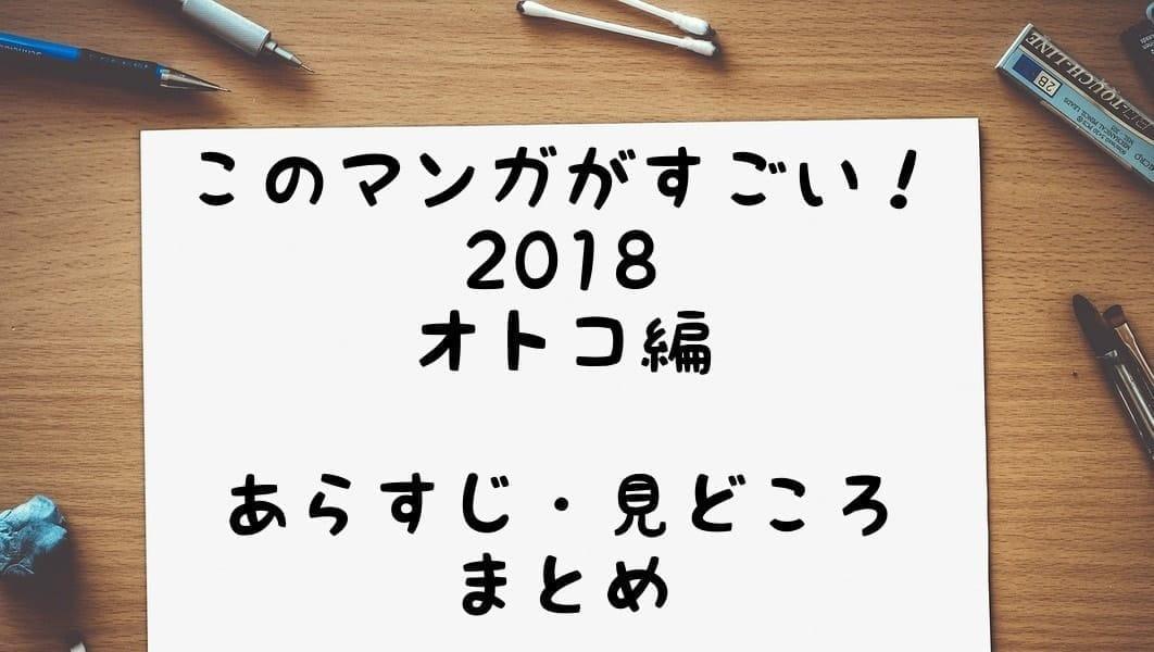 めがねっと 「このマンガがすごい!2018」 オトコ編ランキングTOP20のあらすじ・おすすめポイントを紹介